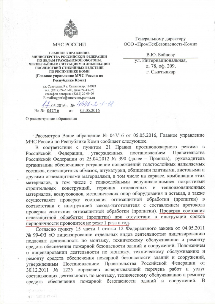 Протокол Проверки Состояния Огнезащитной Обработки Образец - фото 9